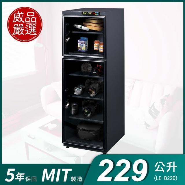 【威品嚴選】229公升專業型微電腦防潮箱(LE-B220)/