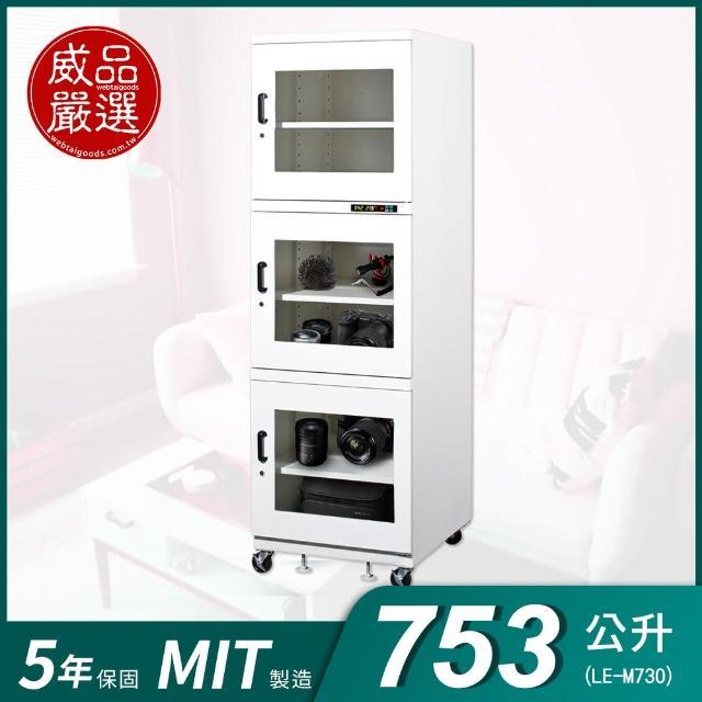 【威品嚴選】753公升工業型微電腦防潮箱(LE-M730)/