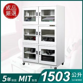 【威品嚴選】1503公升工業型微電腦防潮箱(LE-M1650)