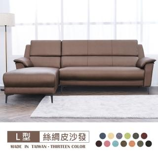 【時尚屋】威爾斯L型獨立筒耐磨絲綢皮沙發FZ8-126(可選色 可訂製 免組裝 免運費 沙發)