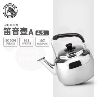【ZEBRA 斑馬牌】笛音壺 A / 4.5L(304不鏽鋼 笛壺 茶壺)