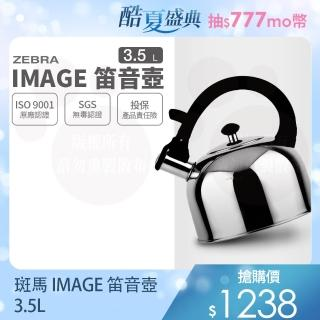 【ZEBRA 斑馬牌】304不鏽鋼IMAGE 形象笛音壺 / 3.5L(SGS檢驗合格 安全無毒)