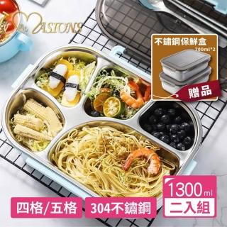 【MASIONS美心-買2送2】頂級304不鏽鋼保溫便當盒附餐具2入(送不鏽鋼保鮮盒700mlx2入)/