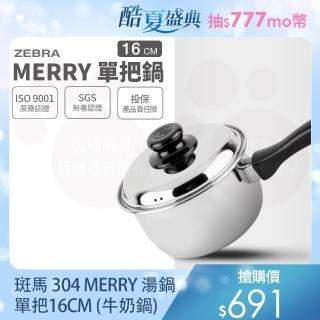 【ZEBRA 斑馬牌】Merry單把鍋 16cm / 1.7L(304不鏽鋼 附蓋 湯鍋 牛奶鍋)