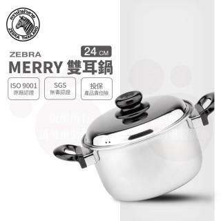 【ZEBRA 斑馬牌】304不鏽鋼Merry雙耳鍋 24cm 5.7L(附蓋湯鍋 電磁爐可用)