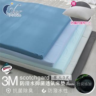 【ISHUR伊舒爾】3M吸濕排汗高彈力透氣抑菌床墊-單人3尺(學生床墊/日式床墊/台灣製/多色任選)