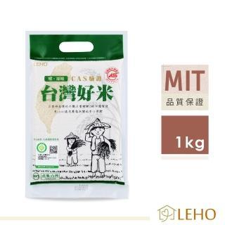 【LEHO】《嚐。原味》CAS驗證台灣好米1kg