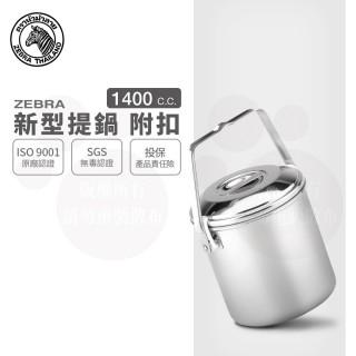 【ZEBRA 斑馬牌】304不鏽鋼新型提鍋 12CM 1.4L(6C12 餐盒 飯盒 湯鍋)