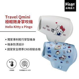 【Pingo 品工】Hello Kitty x Pingo Travel Qmini 極輕隨身掌型吹風機(輕量 風大 雙電壓 最強聯名)
