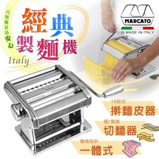 【Marcato】「義大利_MARCATO」經典款AMPIA150壓製麵機-不銹鋼把-義大利製-(義大利製)