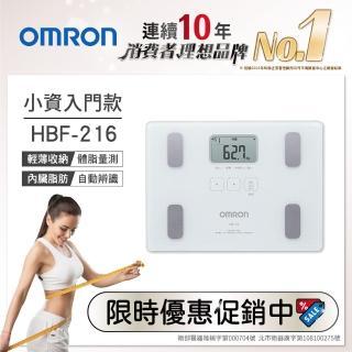 【OMRON 歐姆龍】雙11限定-體重體脂計 HBF-216(白色)