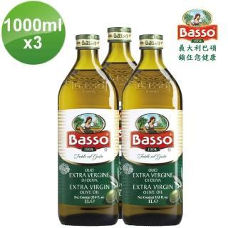 【BASSO 巴碩】初榨特級冷壓橄欖油1L x 3入(濃郁果香風味、尾韻帶有嗆味辣味苦味)