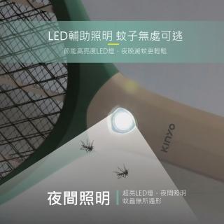 【KINYO】超大網面 分離式充電電蚊拍(CM-3370)