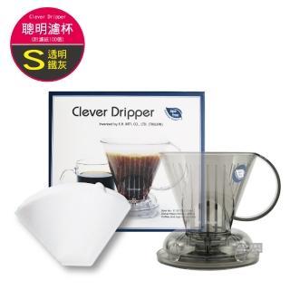 【Clever Dripper】聰明濾杯C-70666 S尺寸300ml+專用濾紙100張-透明鐵灰色(附滴水盤和上蓋)