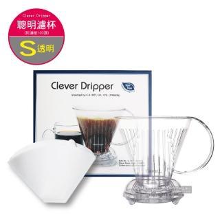 【Clever Dripper】聰明濾杯C-70666 S尺寸300ml+專用濾紙100張-透明色(附滴水盤和上蓋)