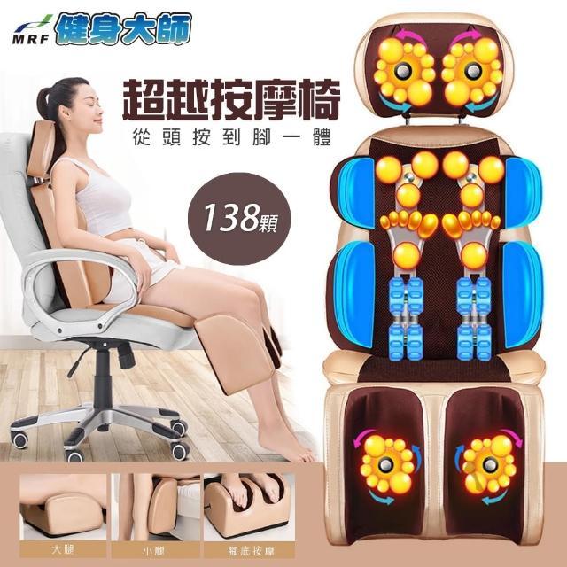 【健身大師】開運金旗艦型包覆式按摩椅墊(按摩椅/按摩椅墊/按摩枕)/