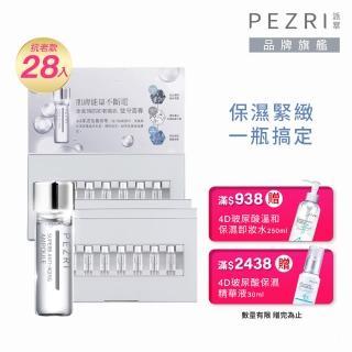【PEZRI派翠】極潤抗老超級安瓶 買二送二(28入)