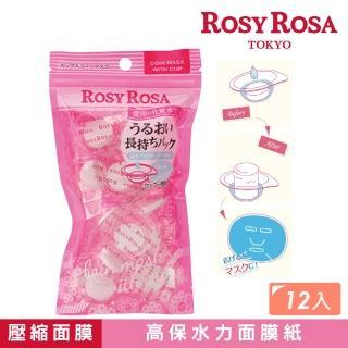 【ROSY ROSA】膠囊壓縮面膜 12入