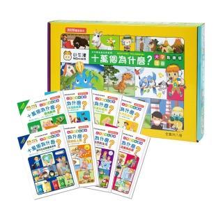 【小牛津】點讀大寶盒48件組延伸教材(十萬個為什麼精裝8冊-大字注音點讀版)