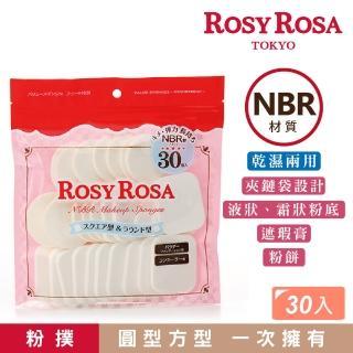 【ROSY ROSA】粉餅粉撲圓方型 30入