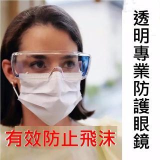 【英才星】台灣製防霧透明防護眼鏡(贈眼鏡袋+眼鏡布)