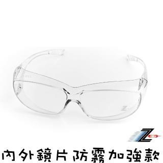 【Z-POLS】防霧升級款Z06可包覆眼鏡於內設計 全透明PC防爆鏡片抗UV400防風防飛沫護目鏡(有無近視皆可用)