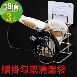 【家而適】3組入 吹風機壁掛式放置架 浴室 無痕 收納架 置物架 吹風機架(贈掛勾20入/清潔袋)