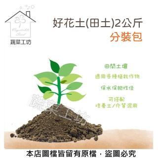 【蔬菜工坊】好花土-2公升分裝包(田土)