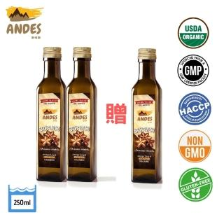【Andes安地斯】有機100%秘魯印加果油(250mlx3瓶)