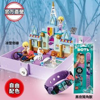 【LEGO 樂高】迪士尼公主故事書 + 豆豆手環自由配(Disney Storybook + Dots)