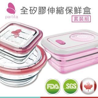 【加拿大帕緹塔Partita】全矽膠伸縮保鮮盒-美味套裝組(600ml/粉色+1160ml/粉色+800ml/粉色)