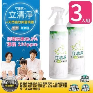【立清淨】天然強效抑菌噴霧500ml-次氯酸水200ppm(3入)