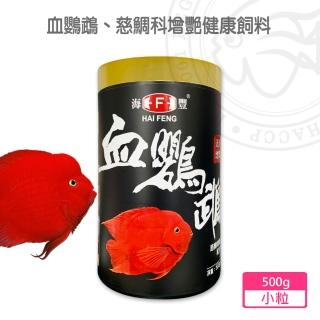 【海豐飼料】血鸚鵡、慈鯛科增艷健康飼料 小粒500g(適合觀賞性熱帶魚類食用)