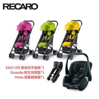 【RECARO】Easylife嬰幼兒手推車+Guardia新生兒提籃-黑色+手推車提籃轉接器(推車3色任選)