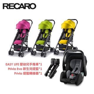【RECARO】Easylife嬰幼兒手推車+PriviaEvo新生兒提籃-石墨灰+手推車提籃轉接器(推車3色任選)