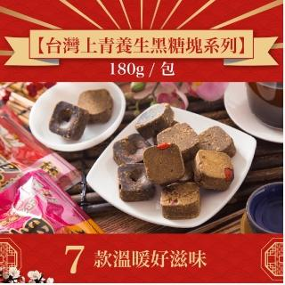 【台灣上青】養生黑糖塊系列三種口味任選15包組(養生飲品)