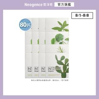 【Neogence 霓淨思】N3植粹&花粹&雙效成份保濕亮白面膜80片組(款式任選)