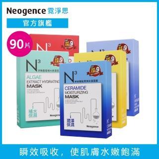 【Neogence 霓淨思】N3高機能面膜90片組(5款可選)