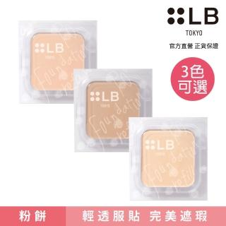【LB】無瑕柔肌粉餅 三色可選
