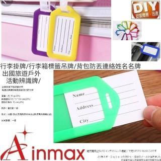 【Ainmax 艾買氏】行李掛牌 行李箱標籤吊牌(背包防丟連絡姓名名牌4入一組)