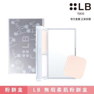 【LB】LB 無瑕柔肌粉餅盒