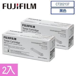 【Fuji Xerox】CT202137 黑白115系列原廠碳粉(1K / 兩入組)