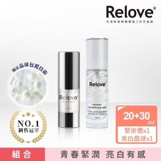 【Relove】私密美白賦活晶球+緊依偎20ml(緊緻、私密處保養、私密處美白)