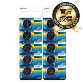 【Philips 飛利浦】鈕扣型鋰電池CR2025(10入)
