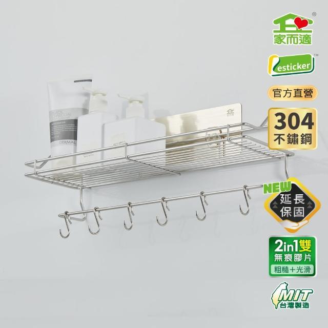 【家而適】新304不鏽鋼