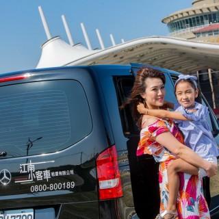 【江南小客車】嘉義高鐵-布袋港-往澎湖渡輪接送服務(Benz-vito/客座7人)/