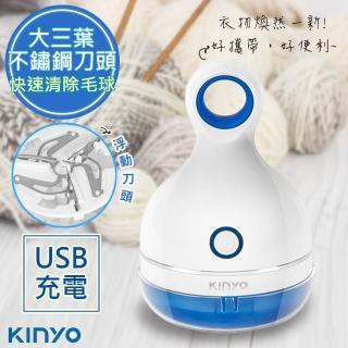 【KINYO】三葉刀頭USB充電式除毛球機 CL-521(不怕起毛球)