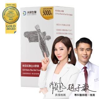 【大研生醫】納豆紅麴膠囊-高單位納豆激脢5000FU-MonacolinK 13毫克-輔助Q10(60粒)