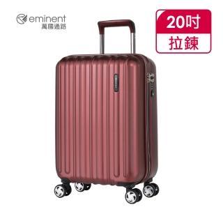 【eminent 萬國通路】官方旗艦館 - 20吋 經典款壓紋PC行李箱 KG23(亮銀河紅)