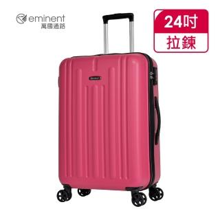 【eminent 萬國通路】24吋 亮眼桃紅波浪紋PC行李箱 KH12(桃紅色)